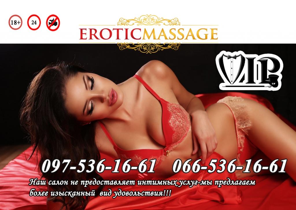 Эротический массаж в запорожье 5 фотография