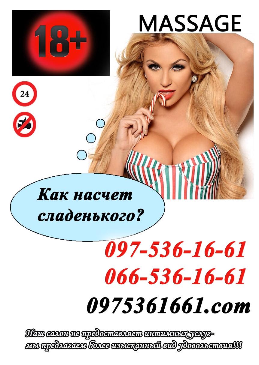Эротический массаж в днепропетровск 26 фотография